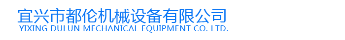 宜兴市都伦机械设备有限公司